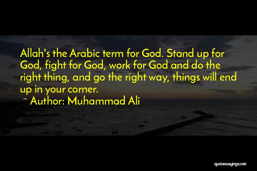 Allah Is The Only God Quotes By Muhammad Ali