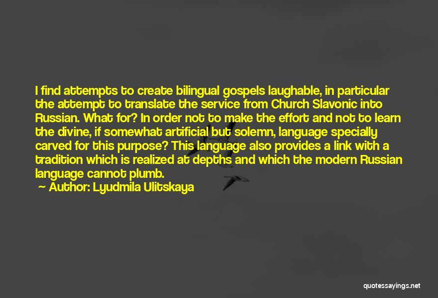 Laughable Quotes By Lyudmila Ulitskaya