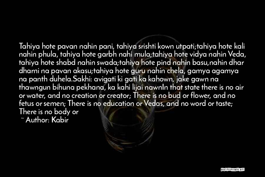 Water Gun Quotes By Kabir